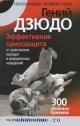 Гений дзюдо. Эффективная самозащита от хулиганских выходок и вооруженных нападений: 300 убойных приемов